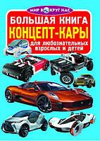 БАО Большая книга. Концепт-кары