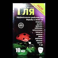 Тля системный инсектицид против тли, 5 ампул по 2 мл