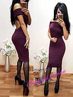 Элегантное трикотажное платье с открытыми плечиками,цвет марсала,электрик