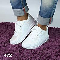 Кроссовки женские белые реплика Nike Air Max 472