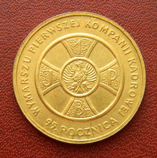 Польша 2 злотых 2009 г., '95 лет маршу Первой кадровой компании''