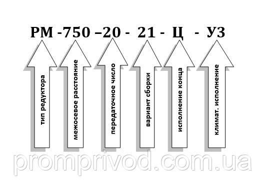 Условное обозначение редуктора РМ-750-20