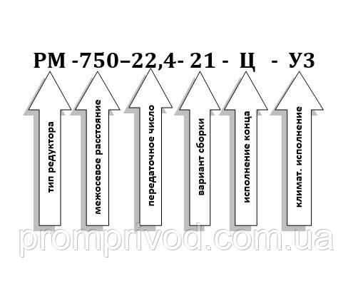 Условное обозначение редуктора РМ-750-22,4