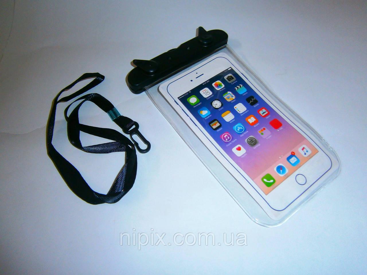 Водонепроницаемый чехол для мобильного телефона