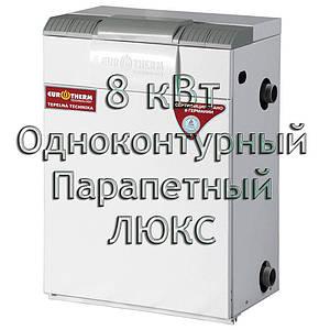 Газовый котел парапетный Евротерм Колви 08 TSY A (CPF B) ЛЮКС