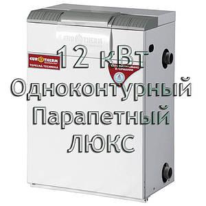 Газовый котел парапетный Колви Евротерм EUROTHERM TSY A (12 CPF B) ЛЮКС