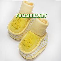 Велюровые пинетки  для новорожденного р. 56-62, демисезонные 95% хлопок 5% эластен ТМ Ромашка 3485 Желтый А