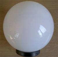 Садово-парковый светильник шарик опал 150мм