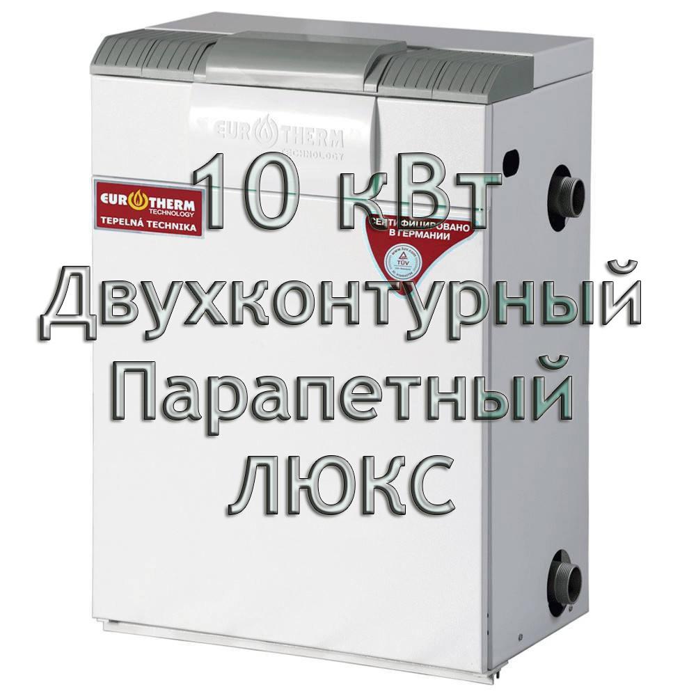 Газовый котел парапетный двухконтурный Колви Евротерм EUROTHERM 10 TBY A (CPFM B) ЛЮКС