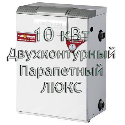 Газовый котел парапетный двухконтурный Колви Евротерм EUROTHERM 10 TBY A (CPFM B) ЛЮКС, фото 2