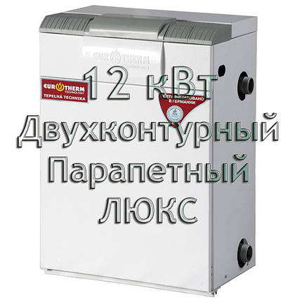 Газовый котел парапетный двухконтурный Колви Евротерм EUROTHERM 12 TBY A (CPFM B) ЛЮКС, фото 2