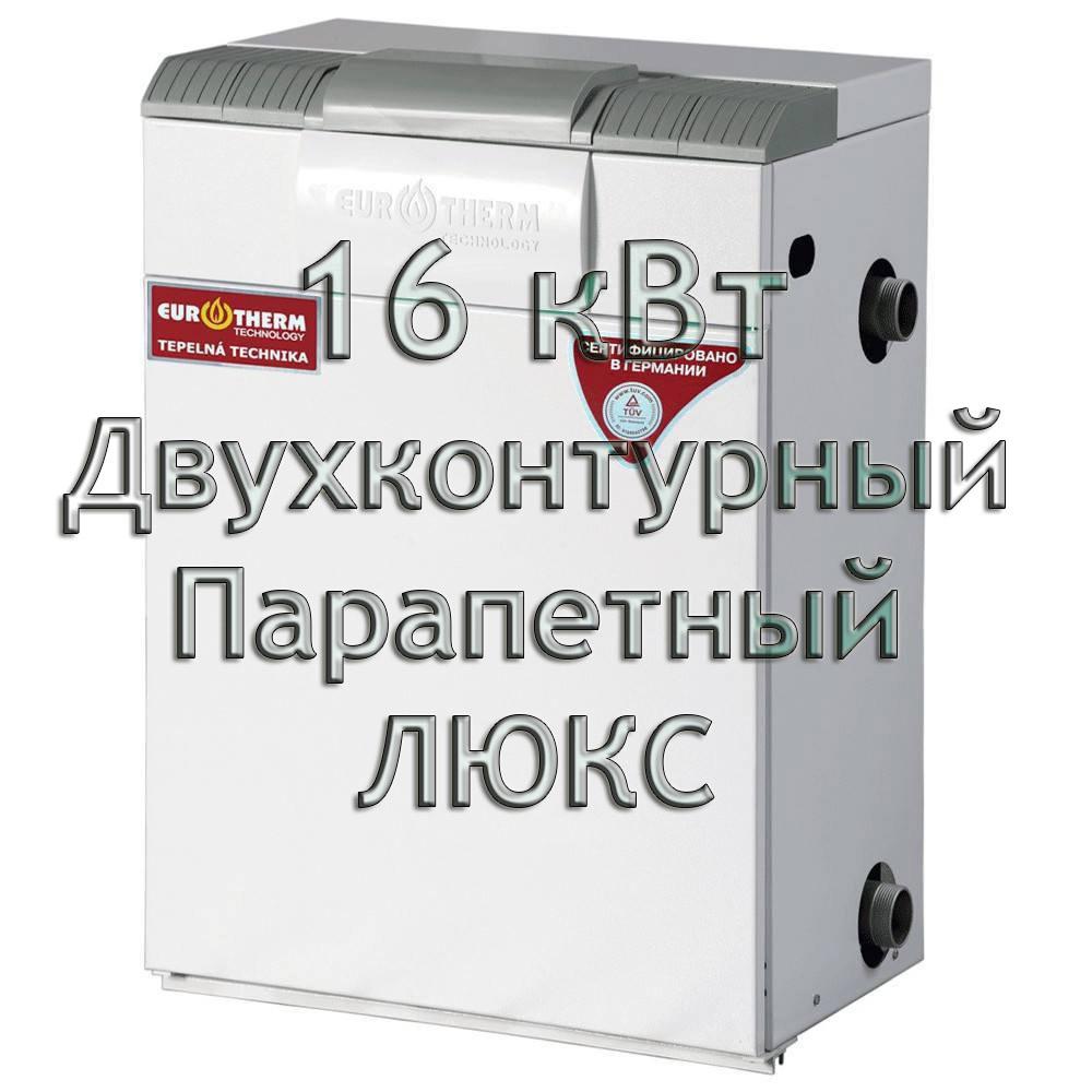 Газовый котел парапетный двухконтурный Колви Евротерм EUROTHERM 16 TBY A (CPFM В) ЛЮКС
