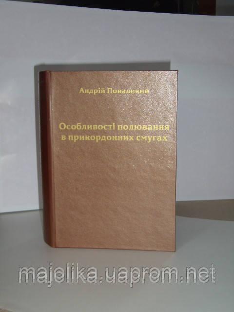 Услуги по замене (восстановлению) обложки на вашей книге.