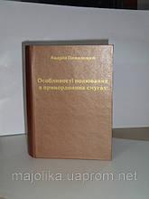 Послуги з заміни (відновлення) обкладинки на вашій книзі.