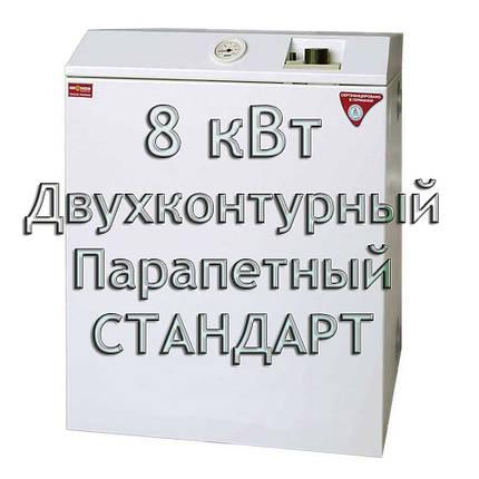 Газовый котел парапетный двухконтурный Колви Евротерм EUROTHERM 10 TBY B (CPFM F) СТАНДАРТ, фото 2