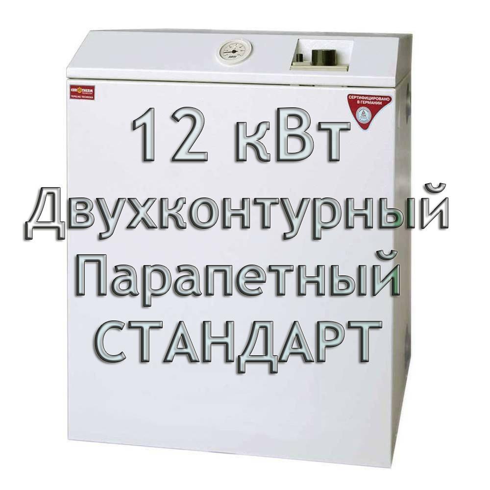 Газовый котел парапетный двухконтурный Колви Евротерм EUROTHERM 12 TBY B (CPFM F) СТАНДАРТ