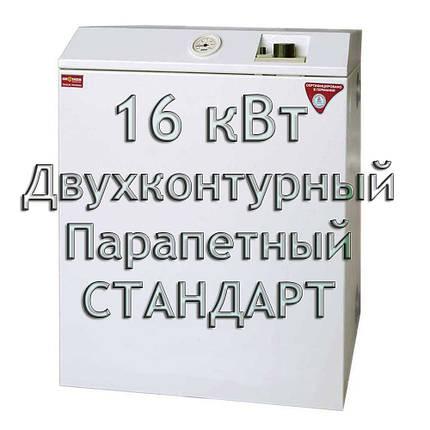 Газовый котел парапетный двухконтурный Колви Евротерм EUROTHERM 16 TBY B (CPFM F) СТАНДАРТ, фото 2