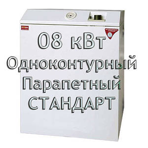 Газовый котел парапетный Колви Евротерм EUROTHERM 08 TSY B (CPF F) СТАНДАРТ