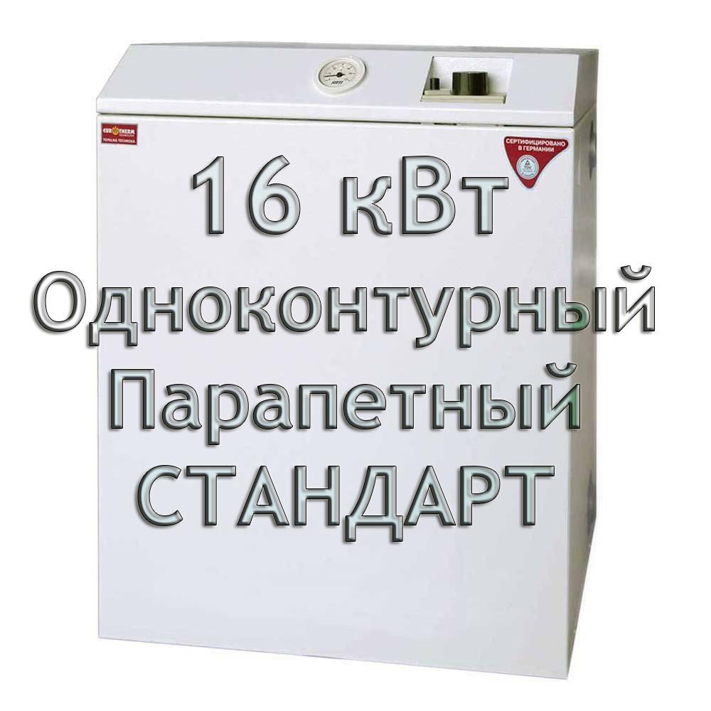 Газовый котел парапетный Колви Евротерм EUROTHERM 16 TSY B (CPF F) СТАНДАРТ