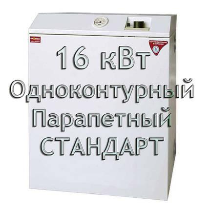 Газовый котел парапетный Колви Евротерм EUROTHERM 16 TSY B (CPF F) СТАНДАРТ, фото 2