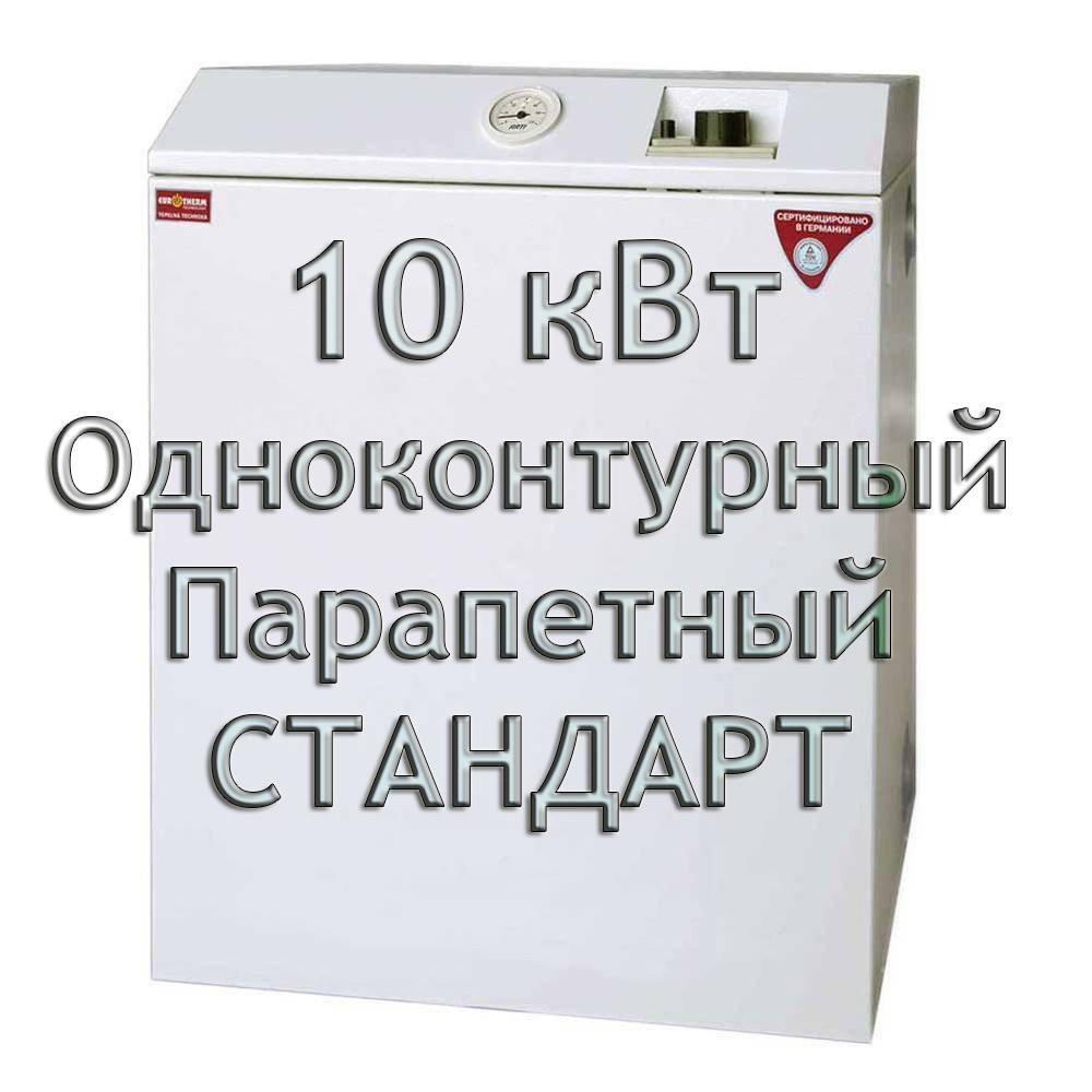 Газовый котел парапетный Колви Евротерм EUROTHERM 10 TSY B (CPF F) СТАНДАРТ