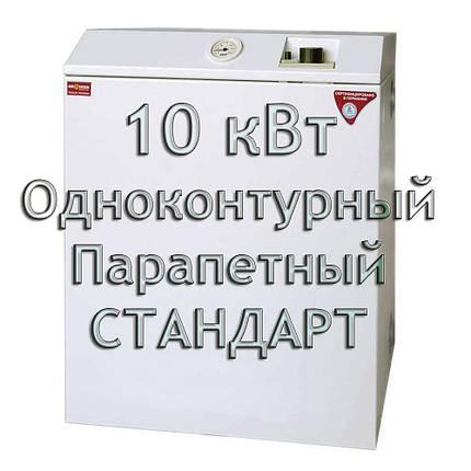 Газовый котел парапетный Колви Евротерм EUROTHERM 10 TSY B (CPF F) СТАНДАРТ, фото 2