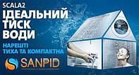 Презентація насосної станції Grundfos Scala2 3-45