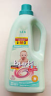 Кондиционер для детского белья Burti BABY 1,5 л, пр-во Германия