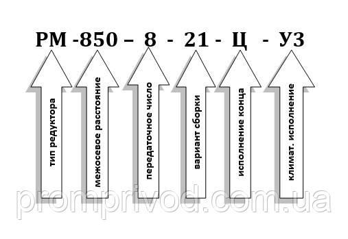 Условное обозначение редуктора РМ-850-8