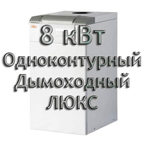 Газовый котел дымоходный Колви Евротерм 8 TS F (CP A) ЛЮКС