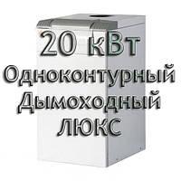 Газовый котел дымоходный одноконтурный Колви Евротерм 20 TS A (CP А) ЛЮКС