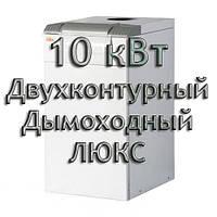 Газовый котел дымоходный двухконтурный Евротерм Колви 10 TB A (CPM A) ЛЮКС