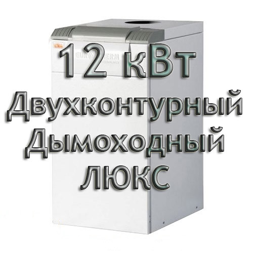 Газовый котел дымоходный двухконтурный Евротерм Колви 12 TB A (CPM A) ЛЮКС
