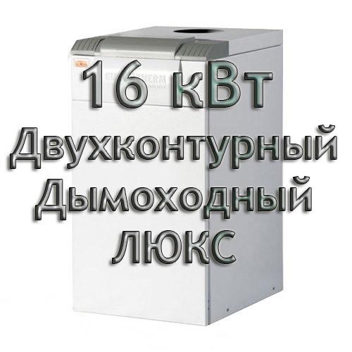 Газовый котел дымоходный двухконтурный Евротерм Колви 16 TB A (CPM A) ЛЮКС