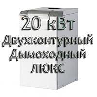 Газовый котел дымоходный двухконтурный Евротерм Колви 20 TB A (CPM A) ЛЮКС