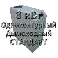 Газовый котел дымоходный одноконтурный Колви Евротерм 8 TS B (CP С) СТАНДАРТ