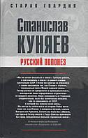 Русский полонез. Станислав Куняев