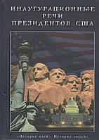 Инаугурационные речи президентов США от Джорджа Вашингтона до Джорджа Буша 1789-2001 гг.