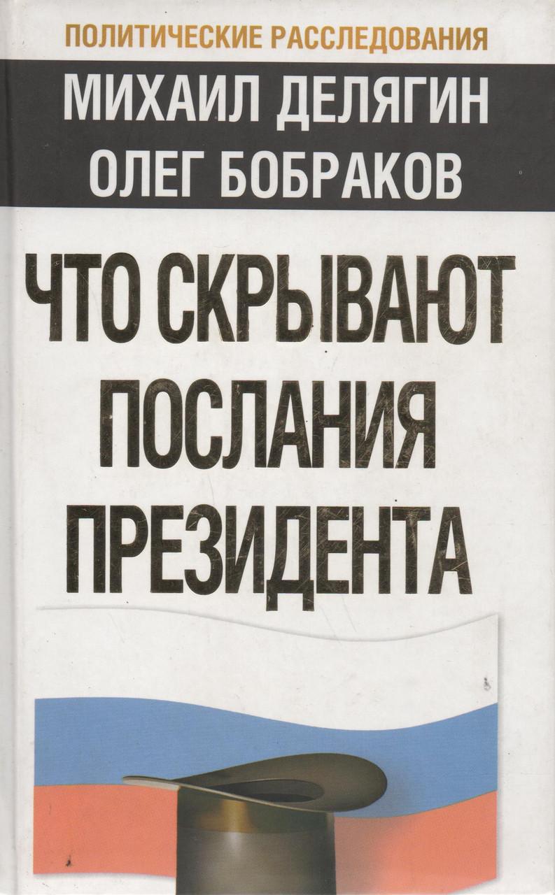 Что скрывают послания президента. М. Делягин, О. Бобраков