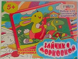 """Картина из песка """"Зайчик с морковкой"""" 301 Стратег Украина"""