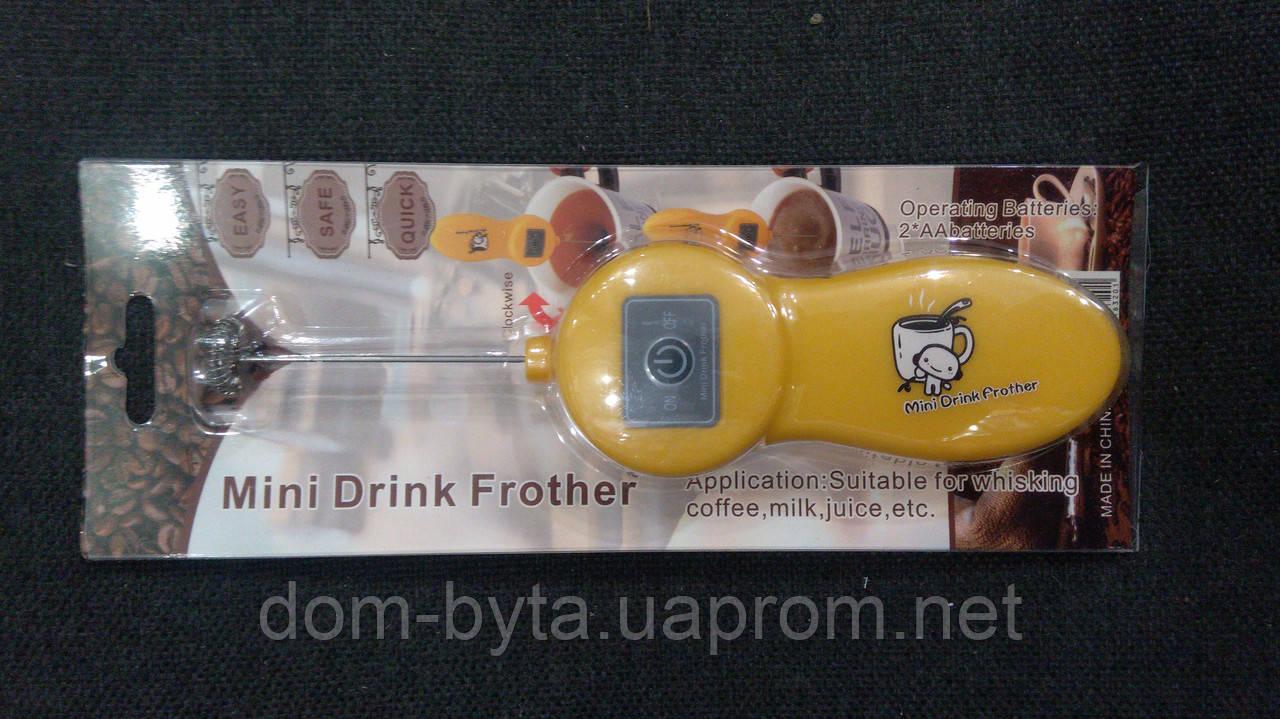 Мини Миксер Mini Drink Frother