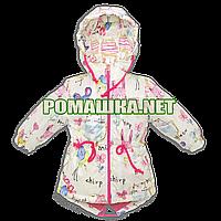 Детская весенняя, осенняя куртка-парка р. 80 с капюшоном подкладка 100% хлопок 3492 Бежевый
