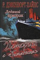 """Ледяной призрак. Истории с """"Титаника"""". Р. Дэвенпорт-Хайнс"""