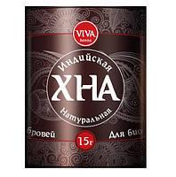 Хна для биотатуажа Viva 15 гр (коричневая)