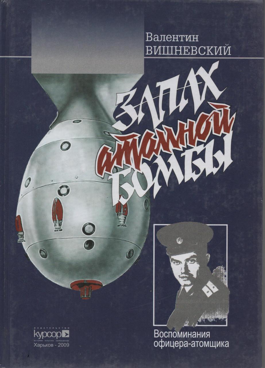 Запах атомної бомби. Спогади офіцера-атомника. В. І. Вишневський