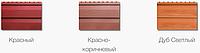 Сайдинг Альта Alta 3,66*0,23м (0,85 м2) Премиум Канада Плюс разные цвета