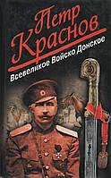 Всевеликое Войско Донское. Петр Краснов
