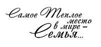 Виниловая наклейка-надпись (Семья) (от 20х40 см)