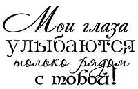 Виниловая наклейка-надпись (мои глаза) (от 25х45 см)