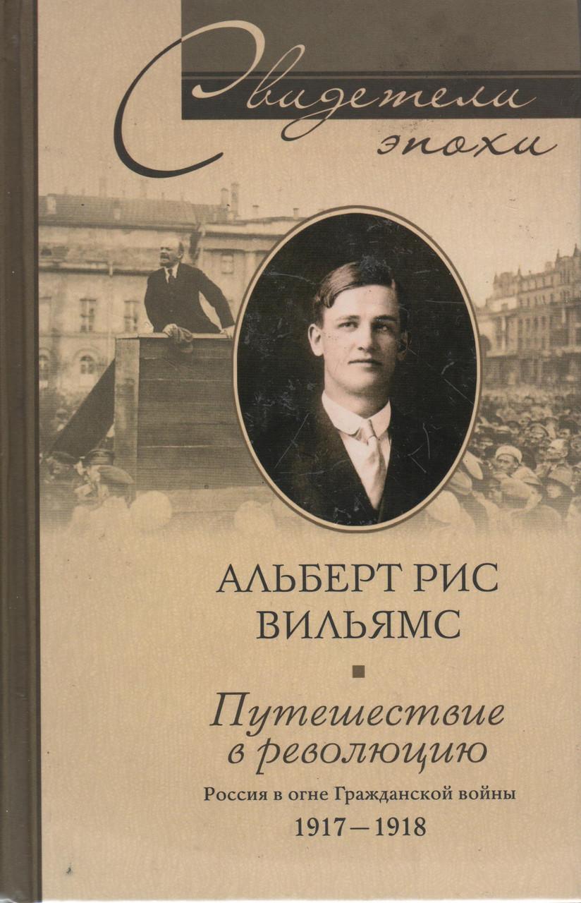 Подорож в революцію. Росія у вогні Громадянської війни 1917-1918. Альберт Ріс Вільямс